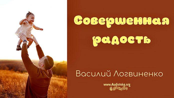 Совершенная радость - Василий Логвиненко