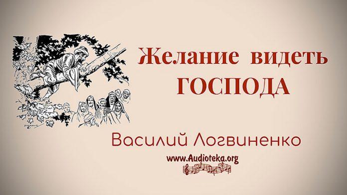 Желание видеть Господа - Василий Логвиненко