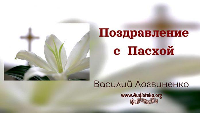 Поздравление с Пасхой - Василий Логвиненко