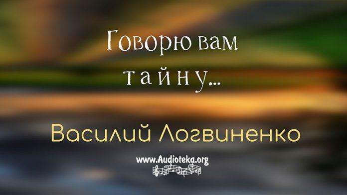 Говорю вам тайну - Василий Логвиненко