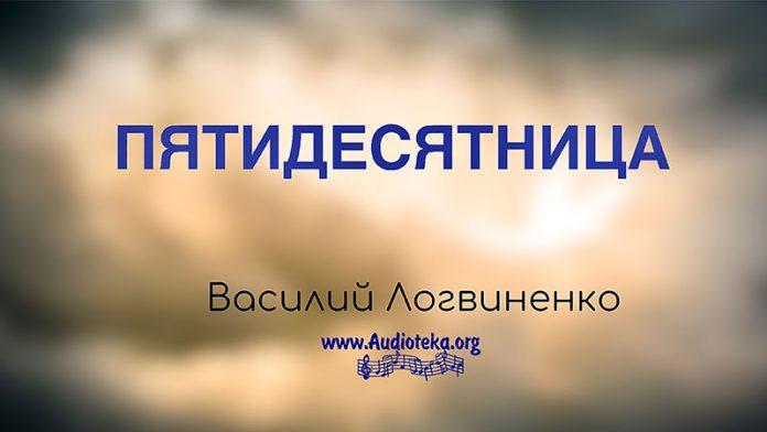Пятидесятница - Василий Логвиненко