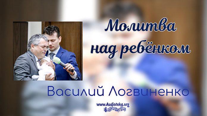 Молитва над ребенком Марк - Василий Логвиненко