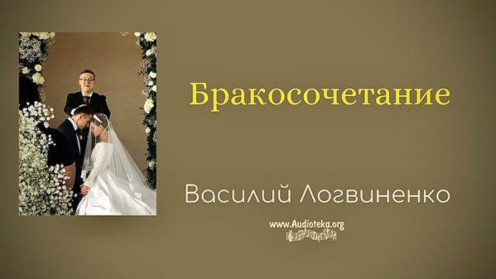 Бракосочетание - Василий Логвиненко