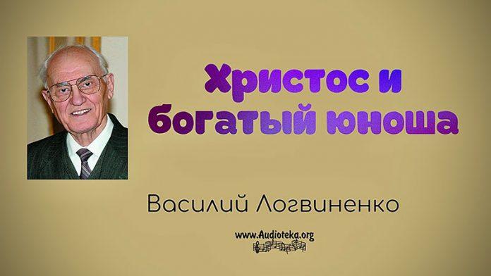 Христос и богатый юноша - Василий Логвиненко