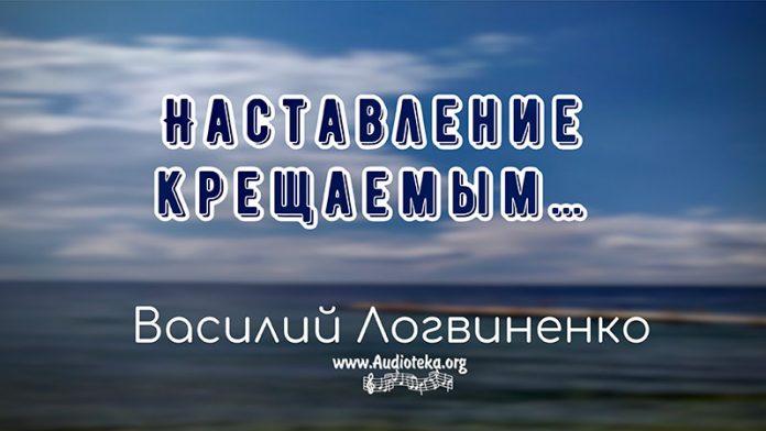 Наставление крещаемым - Василий Логвиненко