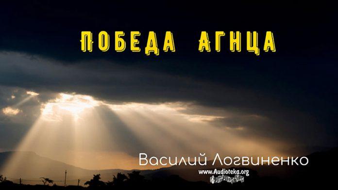 Победа Агнца - Василий Логвиненко