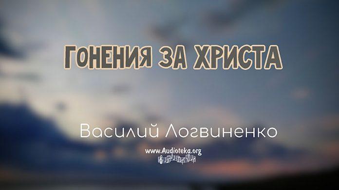 Гонения за Христа - Логвиненко Василий