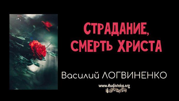 Страдание, смерть Христа - Василий Логвиненко