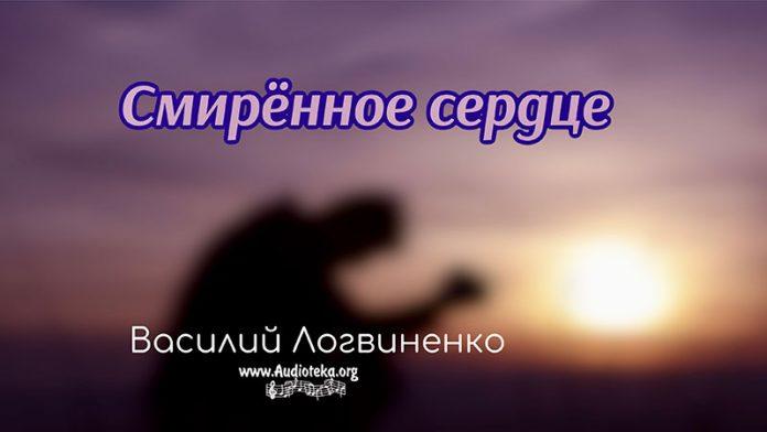 Смиренное сердце - Василий Логвиненко