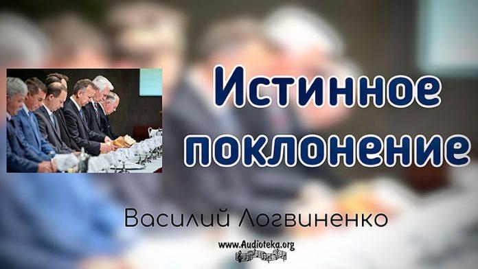 Истинное поклонение - Василий Логвиненко