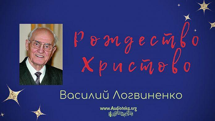 Рождество Христово - Василий Логвиненко