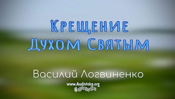Крещение Духом Святым - Василий Логвиненко