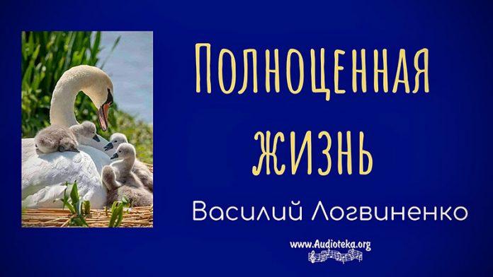 Полноценная жизнь - Василий Логвиненко