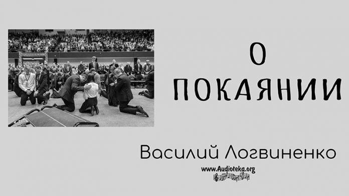О покаянии - Василий Логвиненко