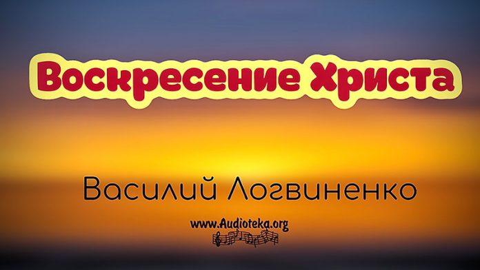 Воскресение Христа - Василий Логвиненко