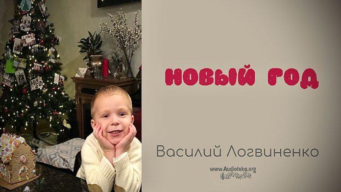 Новый год - Василий Логвиненко