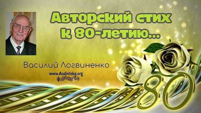 Авторский стих к 80-летию - Василий Логвиненко