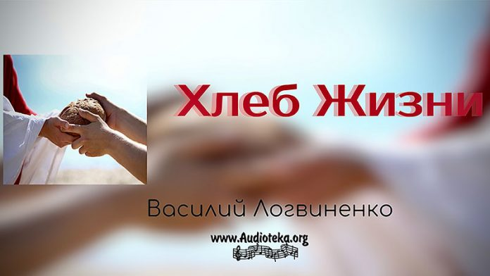 Хлеб жизни - Василий Логвиненко