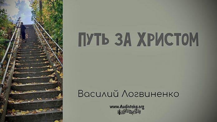 Путь за Христом - Василий Логвиненко