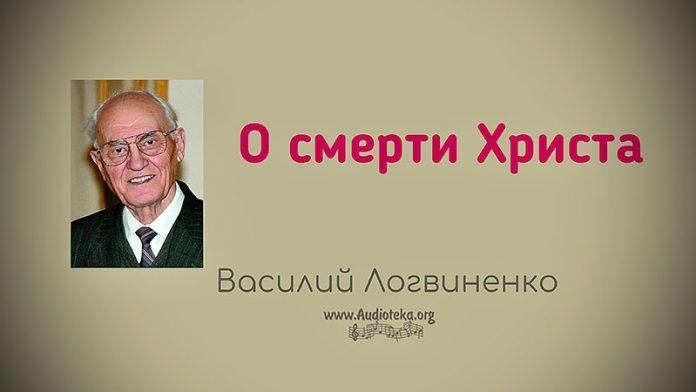 О смерти Христа - Василий Логвиненко