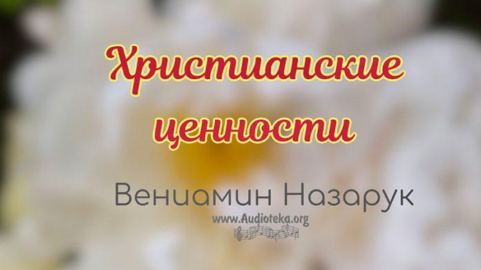 Христианские ценности - Вениамин Назарук