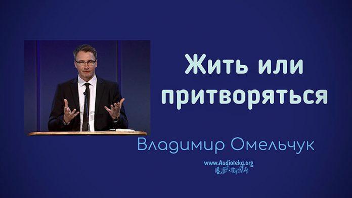 Жить или притворяться - Владимир Марцинковский