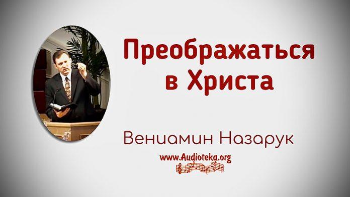 Преображаться в Христа - Вениамин Назарук
