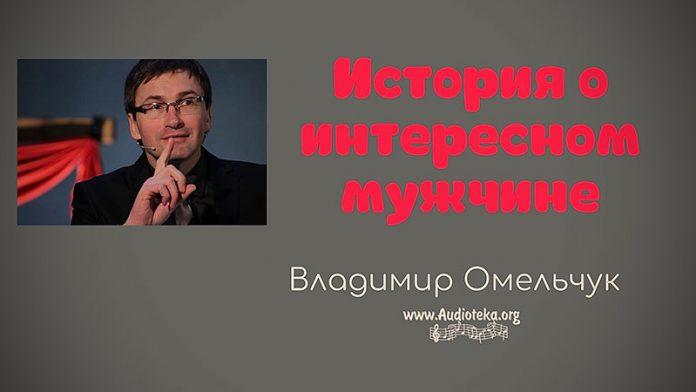 История о интересном мужчине - Владимир Марцинковский