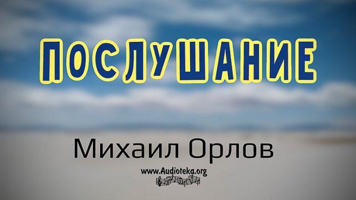 Послушание - Михаил Орлов