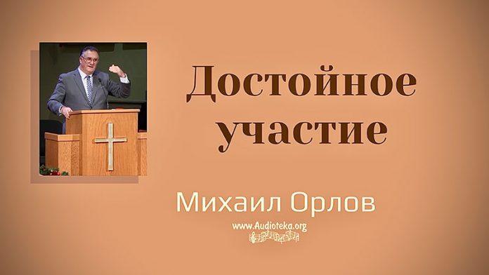 Достойное участие - Михаил Орлов