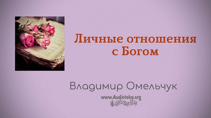 Личные отношения с Богом - Владимир Марцинковский