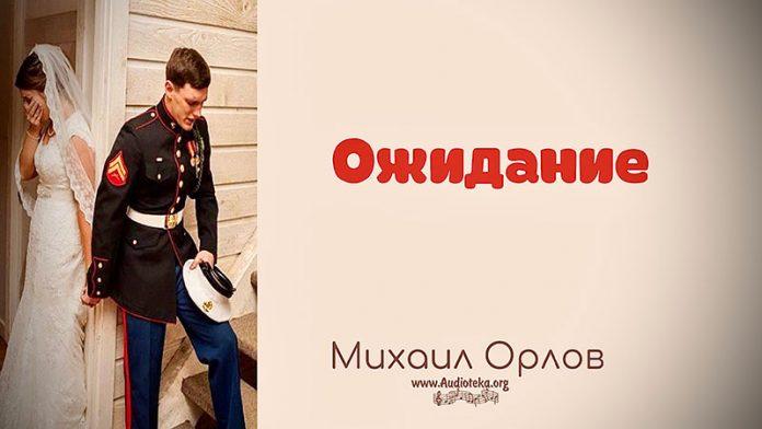 Ожидание - Михаил Орлов