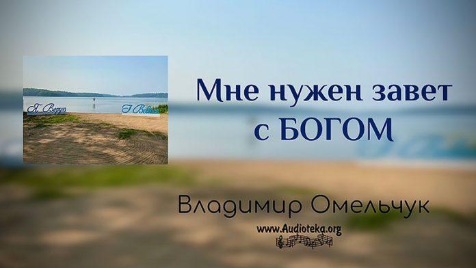 Мне нужен завет с Богом - Владимир Марцинковский