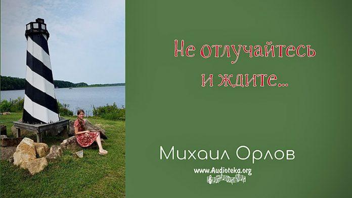 Не отлучайтесь и ждите - Михаил Орлов