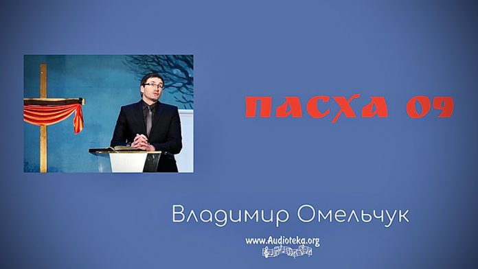Пасха - Владимир Марцинковский