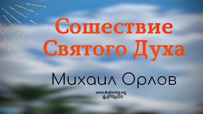 Сошествие Святого Духа - Михаил Орлов
