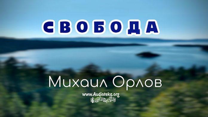 Свобода - Михаил Орлов