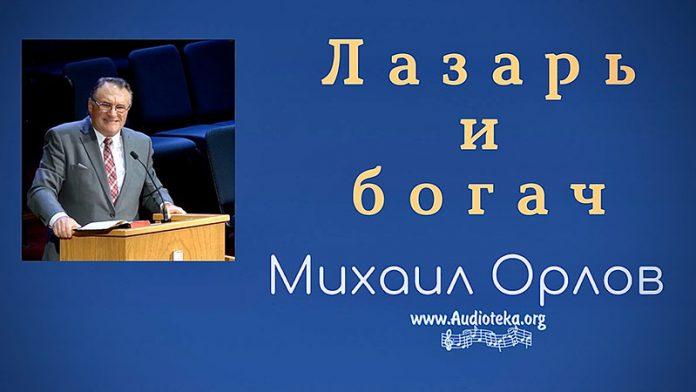 Лазарь и богач - Михаил Орлов
