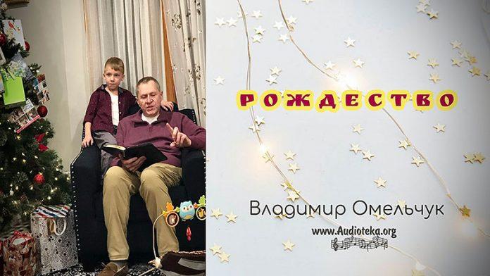 Рождество - Владимир МарцинковскийРождество - Владимир Марцинковский