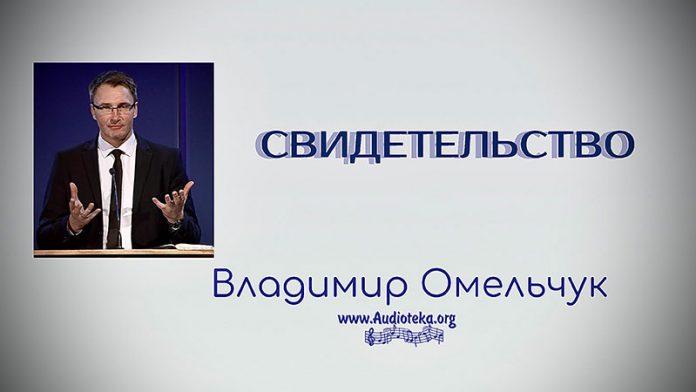 Свидетельство - Владимир Марцинковский