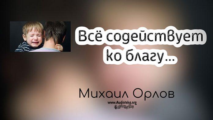 Всё содействует ко благу - Михаил Орлов