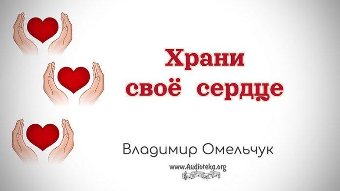 Храни свое сердце - Владимир Омельчук