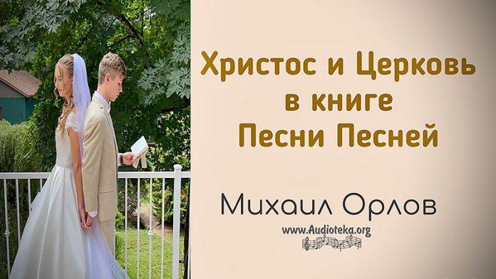 Христос и Церковь - Михаил Орлов