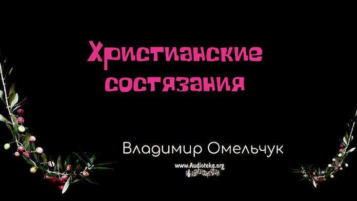 Христианские состязания - Владимир Омельчук