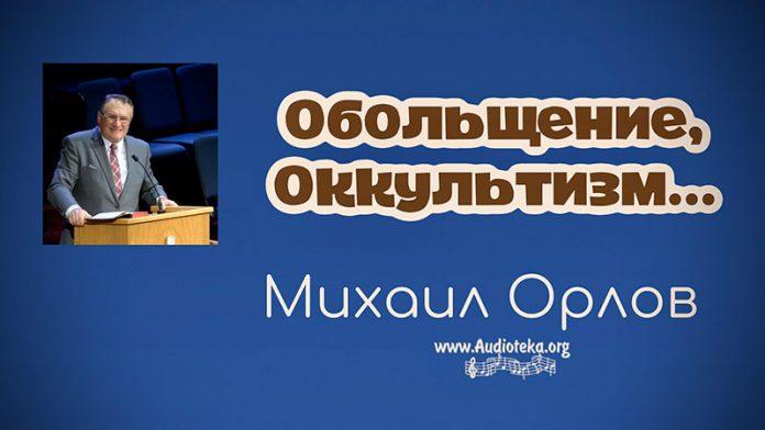 Обольщения, окультизм - Михаил Орлов
