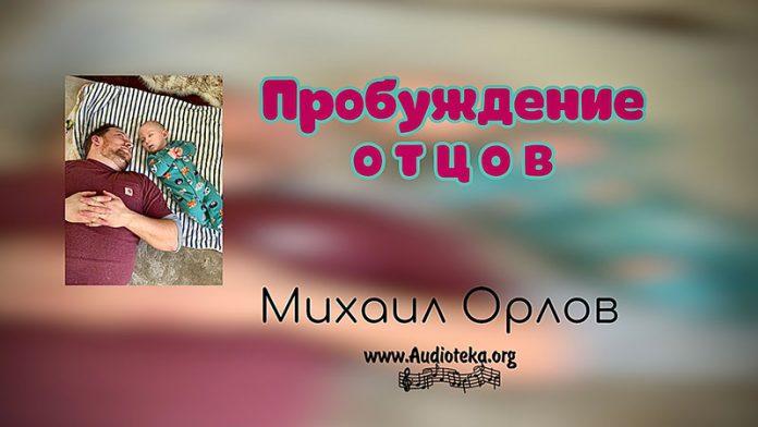 Пробуждение отцов - Михаил Орлов