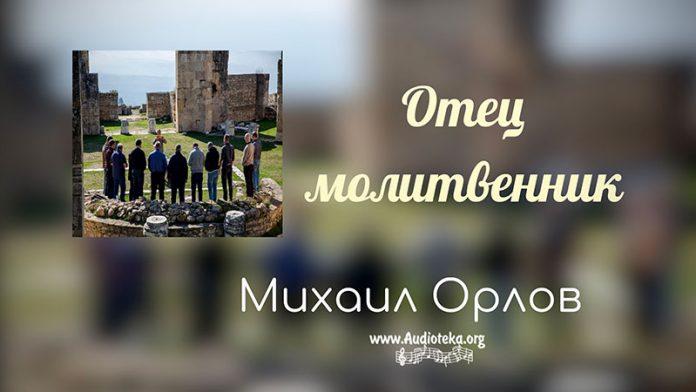 Отец молитвенник - Михаил Орлов