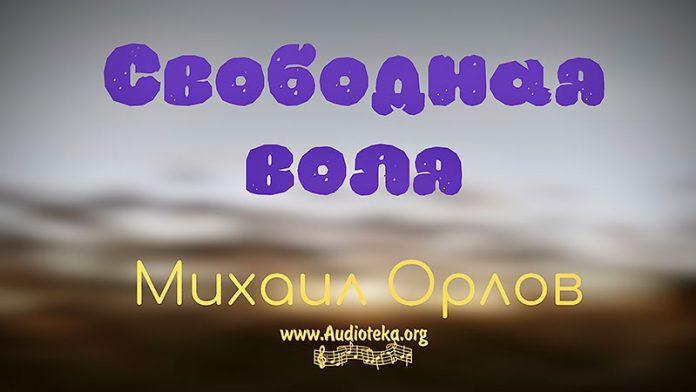 Свободная воля - Михаил Орлов
