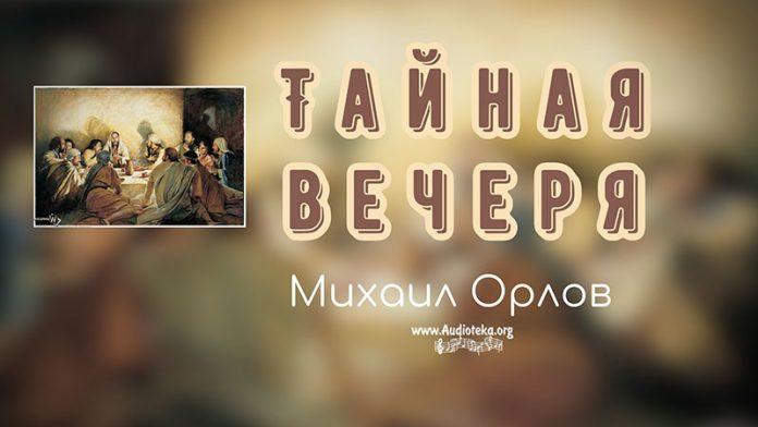 Тайная вечеря - Михаил Орлов