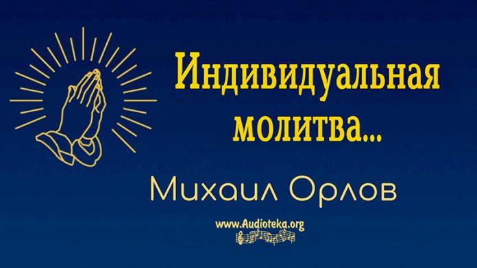 Индивидуальная молитва - Михаил Орлов